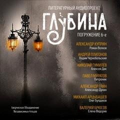 ГЛУБИНА (Сборник) Выпуск 06