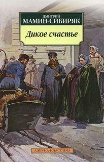 Мамин-Сибиряк Дмитрий - Дикое счастье