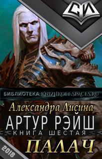 Лисина Александра - Артур Рэйш 06. Палач