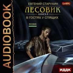 Старухин Евгений – Лесовик 04. В гостях у спящих