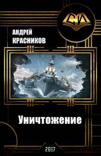 Красников Андрей - Уничтожение