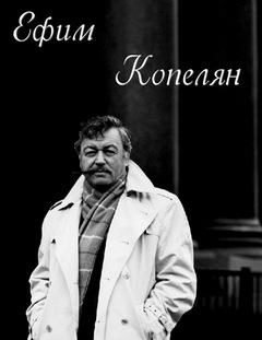 Актер и его роли. Ефим Копелян