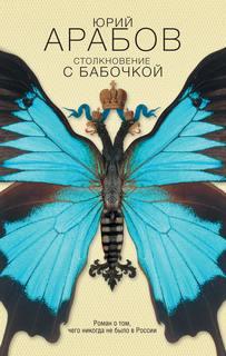 Арабов Юрий – Столкновение с бабочкой