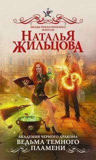 Жильцова Наталья - Академия черного дракона 01. Ведьма темного пламени