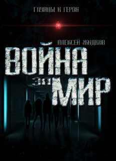 Жидков Алексей - Глупцы и герои 02. Война за мир