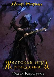 Коршунов Павел - Мир Нории 01. Жестокая игра. Рождение