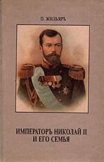 Жильяр Пьер - Император Николай II и его семья