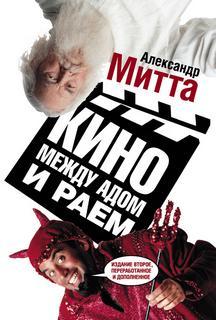 Митта Александр - Кино между адом и раем
