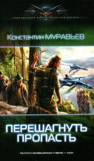 Муравьев Константин – Перешагнуть пропасть 01. Перешагнуть пропасть