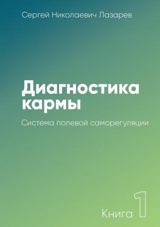 Лазарев Сергей - Диагностика кармы 01. Система полевой саморегуляции