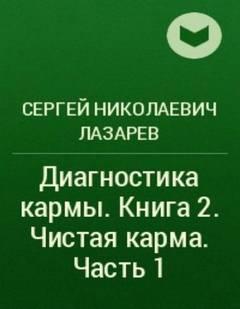 Лазарев Сергей - Диагностика кармы 02. Чистая карма