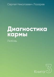 Лазарев Сергей - Диагностика кармы 03. Любовь