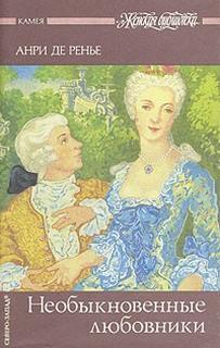 Ренье де Анри - Дважды любимая. Необыкновенные любовники