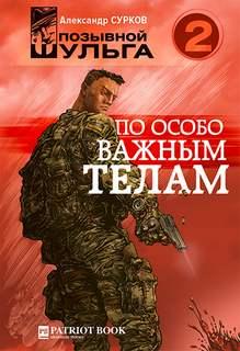 Сурков Александр - Позывной