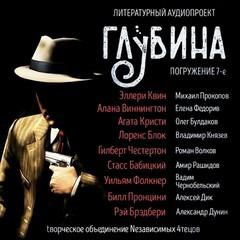 ГЛУБИНА (Сборник) Выпуск 07