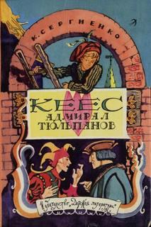 Сергиенко Константин - Кеес - адмирал тюльпанов
