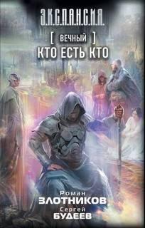 Злотников Роман - Вечный 08. Кто есть кто (Будеев Сергей)
