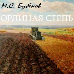 Бубеннов Михаил - Орлиная степь