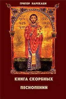 Нарекаци Григор - Книга скорбных песнопений (95 глав)