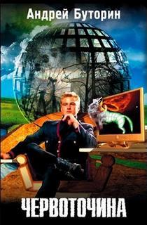 Буторин Андрей - Червоточина