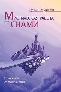 Жуковец Руслан - Мистическая работа со снами