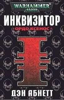 Warhammer 40000. Инквизитор 01. Ордо Ксенос (Абнетт Дэн)