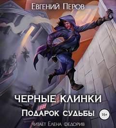 Перов Евгений - Черные клинки. Подарок судьбы