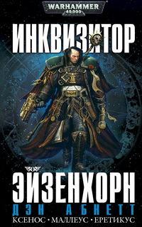 Warhammer 40000. Инквизитор. Боевые потери (Абнетт Дэн)
