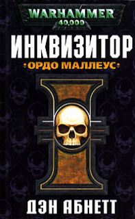 Warhammer 40000. Инквизитор 02. Ордо Маллеус (Абнетт Дэн)