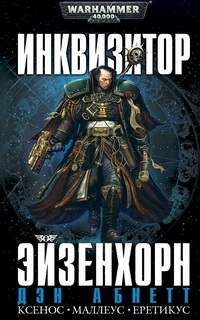 Warhammer 40000. Инквизитор. Фон за дополнительную крону (Абнетт Дэн)