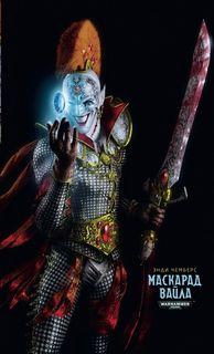 Warhammer 40000. Пути Темных Эльдаров 07. Маскарад Вайла (Чамберс Энди)