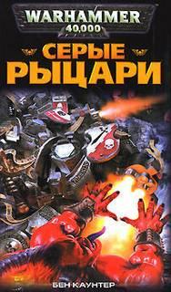 Warhammer 40000. Серые Рыцари 01. Серые Рыцари (Каунтер Бен)
