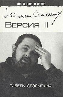 Семенов Юлиан - Версии 02. Гибель Столыпина