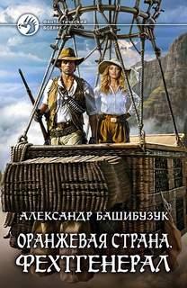 Башибузук Александр - Оранжевая страна 02. Фехтгенерал