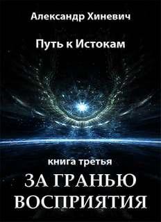 Хиневич Александр - Путь к истокам 03. За гранью восприятия