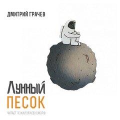 Грачев Дмитрий - Лунный песок