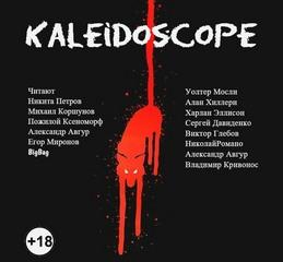 Kaleidoscope. Сборник рассказов