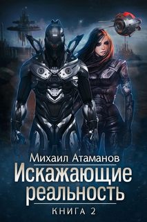 Атаманов Михаил - Искажающие реальность 02