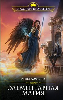 Алфеева Лина - Миры Четырех Стихий 04. Элементарная магия