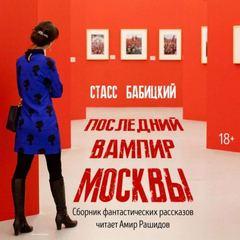 Бабицкий Станислав – Последний вампир Москвы