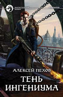 Пехов Алексей - Созерцатель 02. Тень ингениума