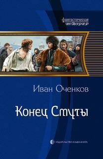 Оченков Иван - Приключения принца Иоганна Мекленбургского 03. Конец Смуты