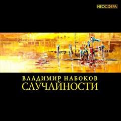 Набоков Владимир - Случайности