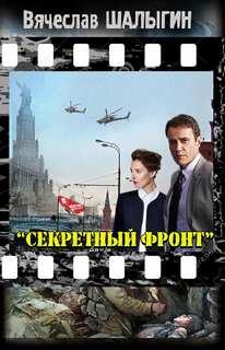 Шалыгин Вячеслав - Секретный фронт