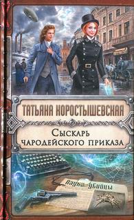 Коростышевская Татьяна - Сыскарь чародейского приказа