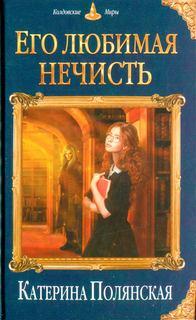 Полянская Катерина – Шерихем 02. Его любимая нечисть