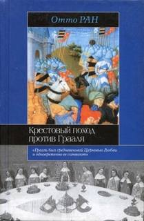 Ран Отто - Крестовый поход против Грааля