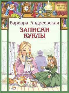 Андреевская Варвара – Записки куклы