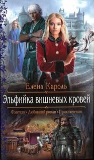 Кароль Елена – Мир Темного и Светлой 01. Эльфийка вишневых кровей