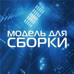 Модель Для Сборки ВСЕ ВЫПУСКИ (полный мегапак МДС (по 30.01.2015))